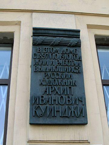 Мемориальная доска на доме в Биржевом переулке (Санкт-Петербург)