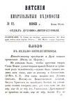 Вятские епархиальные ведомости. 1863. №12 (дух.-лит.).pdf