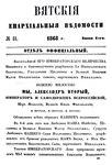 Вятские епархиальные ведомости. 1868. №11 (офиц.).pdf