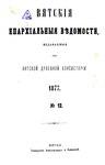 Вятские епархиальные ведомости. 1877. №12 (офиц.).pdf