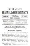Вятские епархиальные ведомости. 1906. №42 (неофиц.).pdf