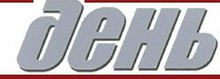 День, ukrainian newspaper, Logo.jpg