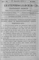 Екатеринославские епархиальные ведомости Отдел официальный N 24 (21 августа 1915 г) Год издания 43.pdf