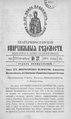 Екатеринославские епархиальные ведомости Отдел официальный N 27 (21 сентября 1901 г) Год 30.pdf