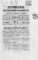 Екатеринославские епархиальные ведомости Отдел официальный N 5 (1 марта 1877 г) Год 6.pdf