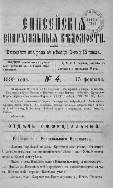 File:Енисейские епархиальные ведомости. 1909. №04.pdf