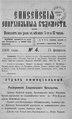 Енисейские епархиальные ведомости. 1909. №04.pdf