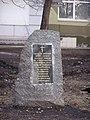Закладной камень жертвам на бульваре Пушкина с табличкой.jpg