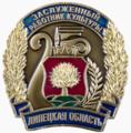 Заслуженный работник культуры Липецкой области.png