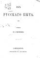 Из русского быта 1868.pdf