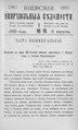 Киевские епархиальные ведомости. 1900. №16. Часть неофиц.pdf