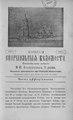 Киевские епархиальные ведомости. 1903. №42. Часть офиц.pdf