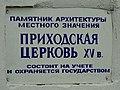 Кирха приходская Гвардейское, Багратионовский район, Калининградская область.jpg