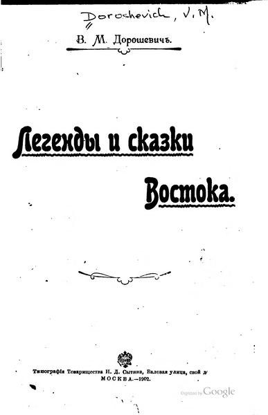File:Легенды и сказки Востока (Дорошевич).djvu