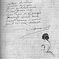 Лермонтов MA CHERE ALEXANDRINE с зарисовкой А. Углицкой внизу.jpg