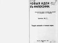 Новые идеи в философии. Сб. 11. (1914).pdf