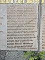 Пам'ятник 103 воїнам-односельчанам 1.3.jpg