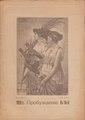Пробуждение 1915 № 14.pdf