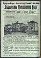 Реклама курорта Старорусские минеральные воды, 1930.jpg