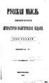 Русская мысль 1887 Книга 05.pdf