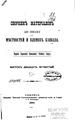 СМОМПК 1898 24.pdf