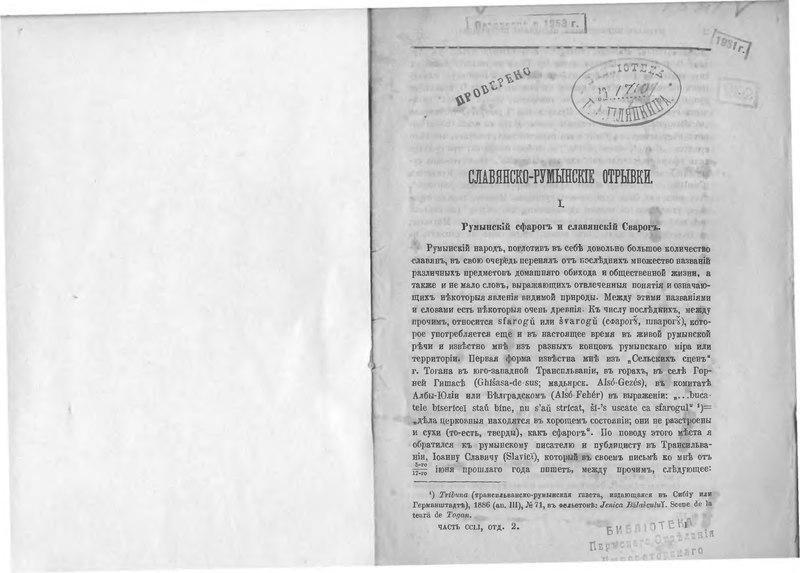 File:Сырку П.А. Славянско-румынские отрывки. (ЖМНП, 1887, май).djvu