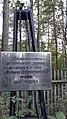 Табличка безымянной могилы за деревянной оградой.jpg