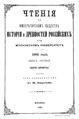 Чтения в Императорском Обществе Истории и Древностей Российских. 1903. Кн. 1.pdf