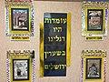 מיצג חזותי- ירושלים בבית ספר יסודי.jpg