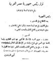 قرار تعيين الدكتور محمد ناجى المحلاوى رئيسا لجامعة عين شمس.png