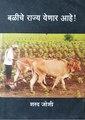 बळीचे राज्य येणार आहे! (Baliche Rajya Yenar Aahe!).pdf