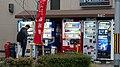 たばこ 京都 (14126007931).jpg