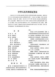 中华人民共和国证券法