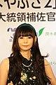 中川翔子さんが銀河連邦大統領補佐官に就任@相模原 9011730622 (6).jpg