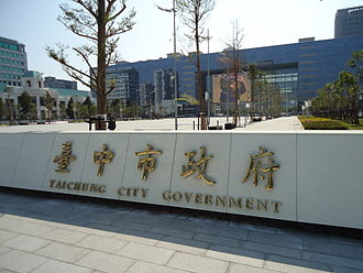 Taichung City Government - Taichung City Hall