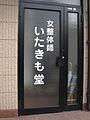 女整体師 いたきも堂 (2346238345).jpg
