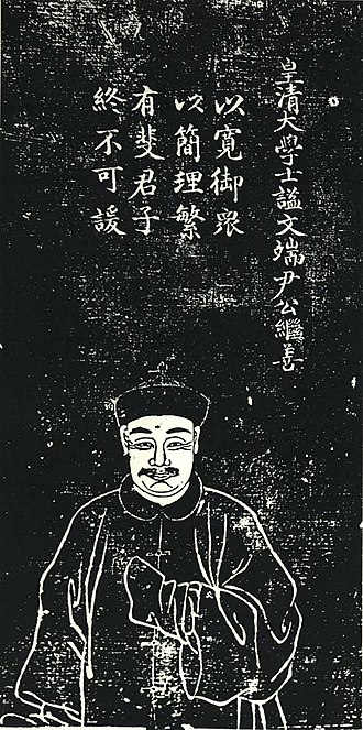 Viceroy of Liangguang - Image: 尹繼善