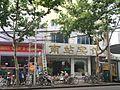 杭州汽车南站宾馆 - panoramio.jpg
