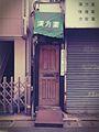 漢方薬店入口 - Chinese traditional herbal medicine pharmacy's entrance (8554785368).jpg