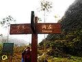 穿越黔桂古道-桂穿越 - panoramio (9).jpg