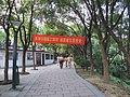 老虎山公园 - panoramio (5).jpg