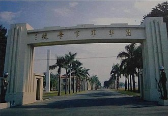 Front gate of the Republic of China Military Academy Lu Jun Jun Guan Xue Xiao Da Men .jpg