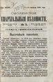1901. Смоленские епархиальные ведомости. № 03.pdf