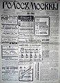 1910 11 ноября Голос Москвы.jpg