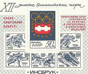 1964 Winter Olympics - Awards of the Soviet athletes at the IX Winter Olympics (Innsbruck, Austria). Post of USSR, 1964.