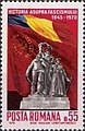 1970 -23 August-flags-of-Romania-and-USSR.jpg