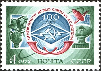 Ministry of Communications (Soviet Union) - Image: 1972 CPA 4169