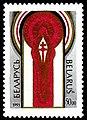 1993. Stamp of Belarus 0036.jpg