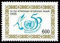 1995. Stamp of Belarus 0110.jpg