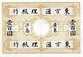 1 Dollar (Piastre) - Banque de l'Indo-Chine, Canton Shameen (Shamian Island) Branch (1901) 02.jpg